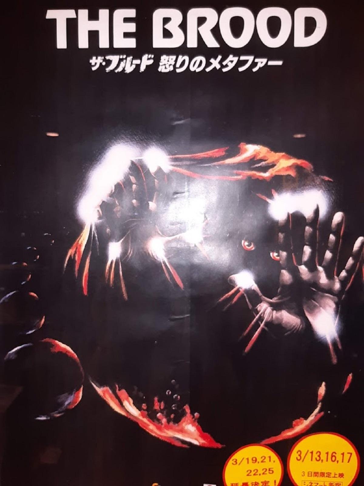映画『ザ・ブルード 怒りのメタファー』のポスター