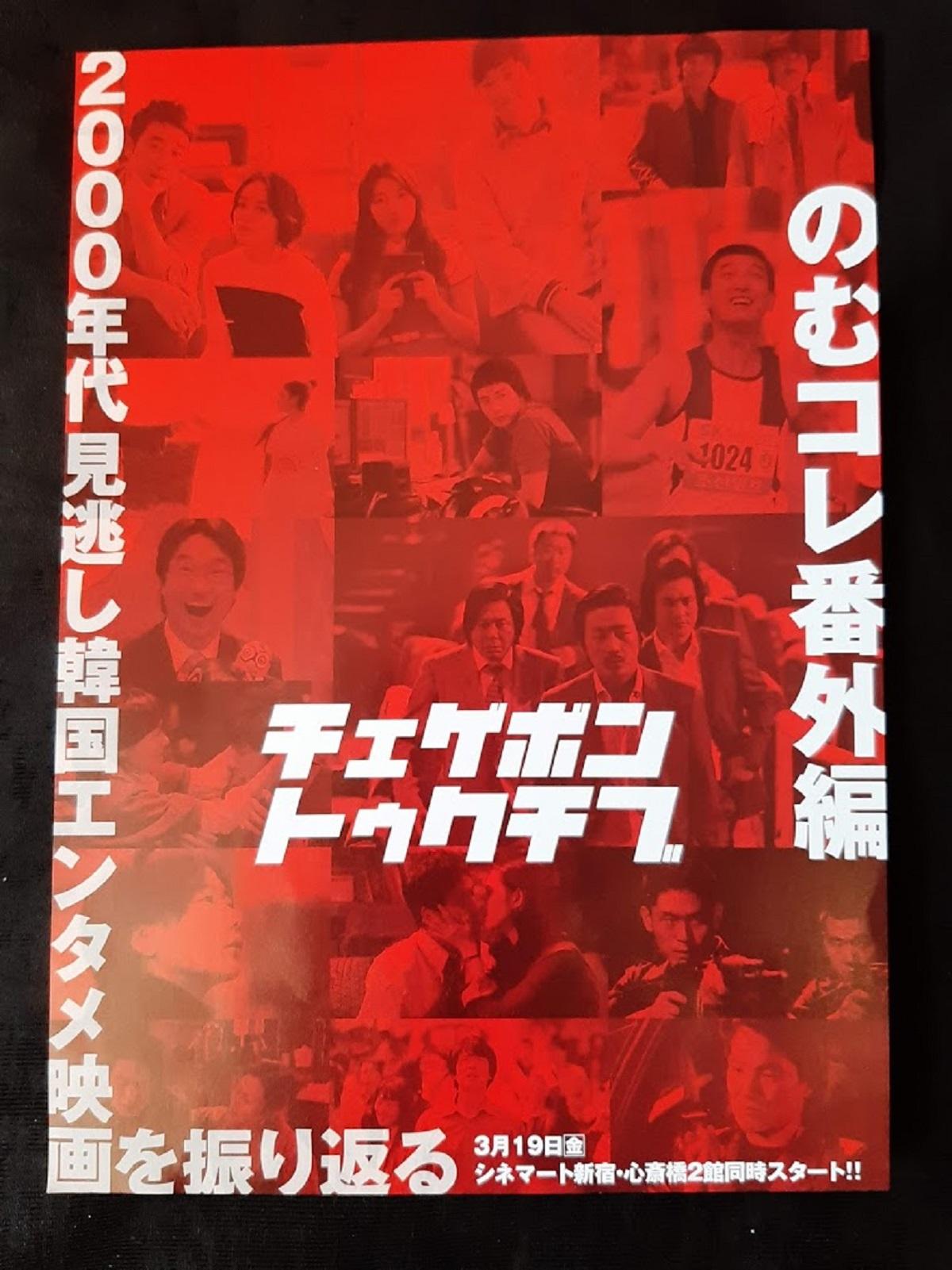 新宿シネマアート『のむコレ』のポスター