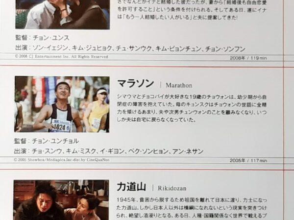 韓国映画『マラソン』のチラシ