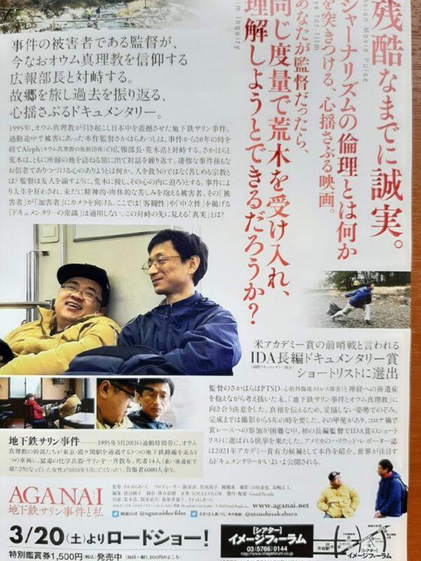 映画『AGANAI』のチラシポスター