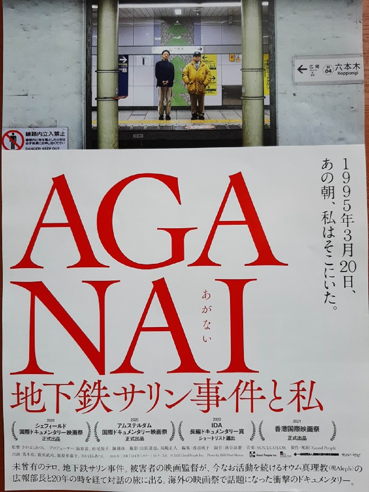 映画『AGANAI』のポスター