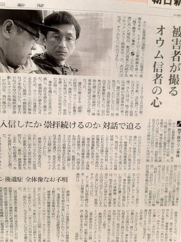 映画『AGANAI』の新聞記事