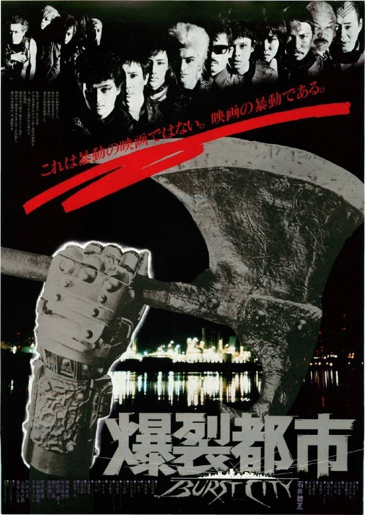 映画『爆裂都市』ポスター