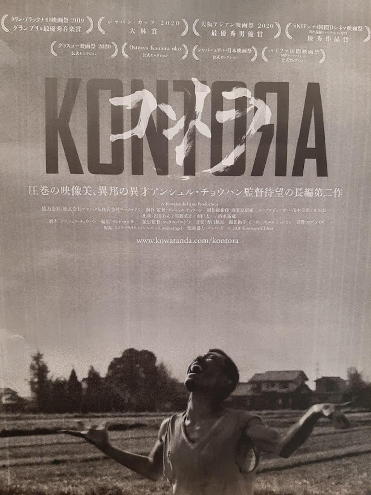 映画『コントラ』のポスター