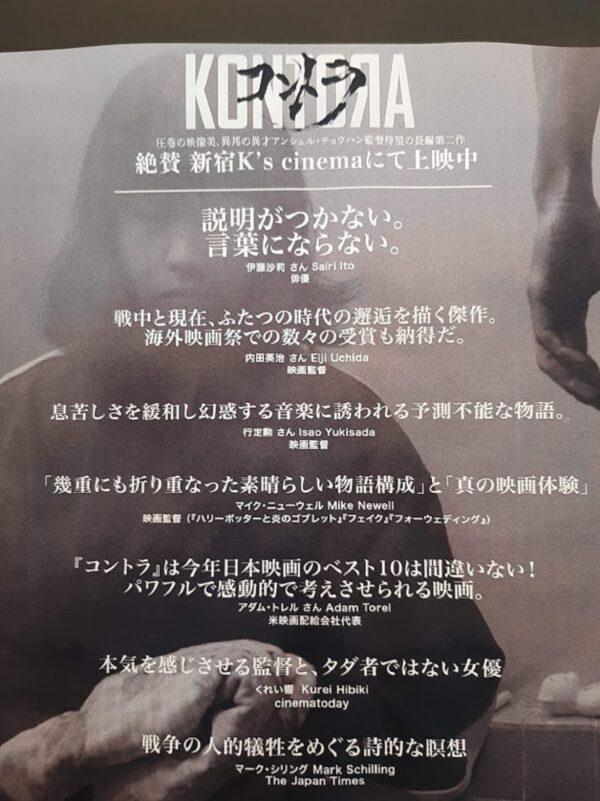 映画『コントラ』のチラシポスター