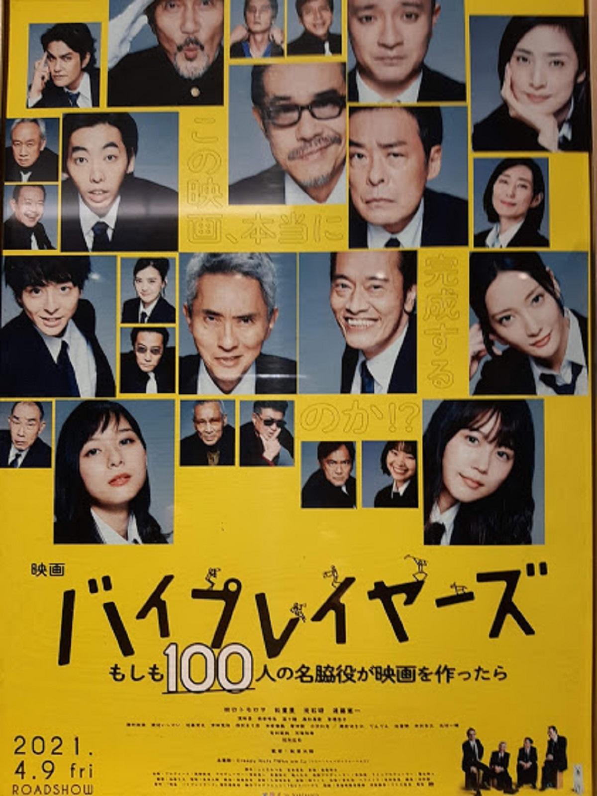 映画『バイプレーヤーズ』のポスター