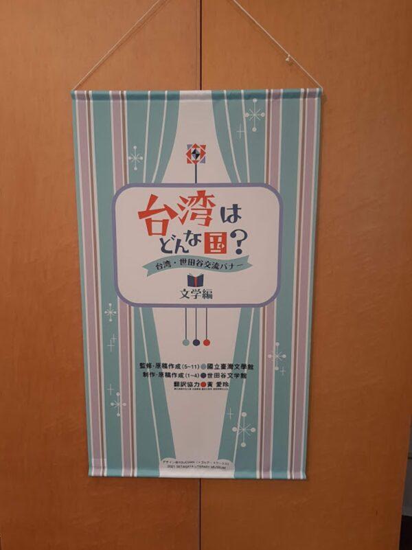 世田谷文学館ロビーの展示