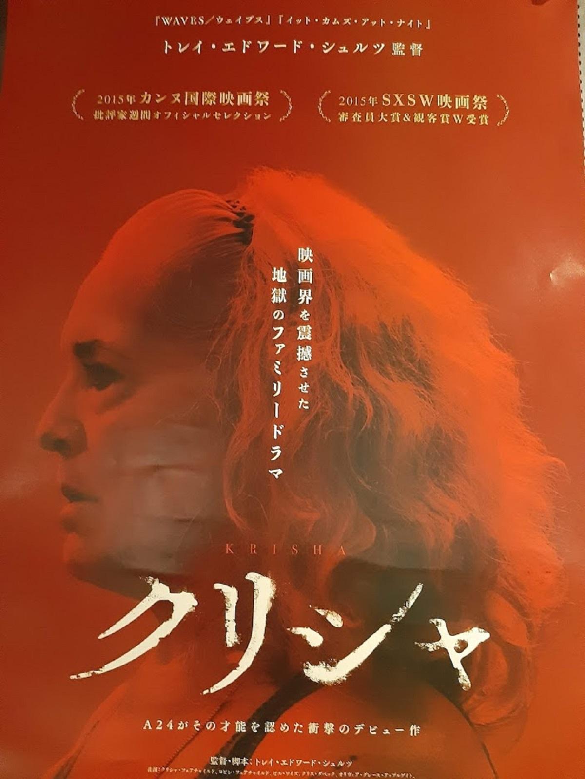 映画『クリシャ』のポスター