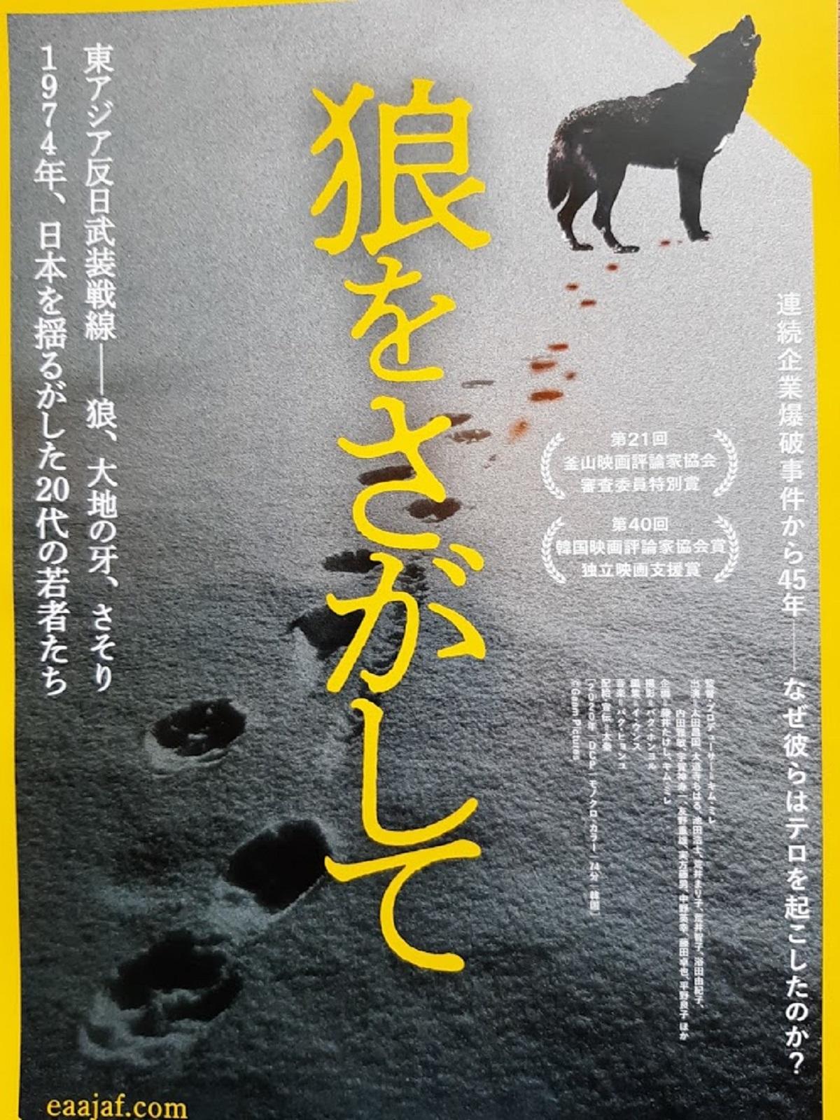 映画『狼を探して』のポスター