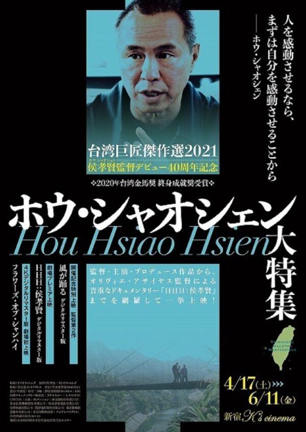 台湾映画傑作選のポスター