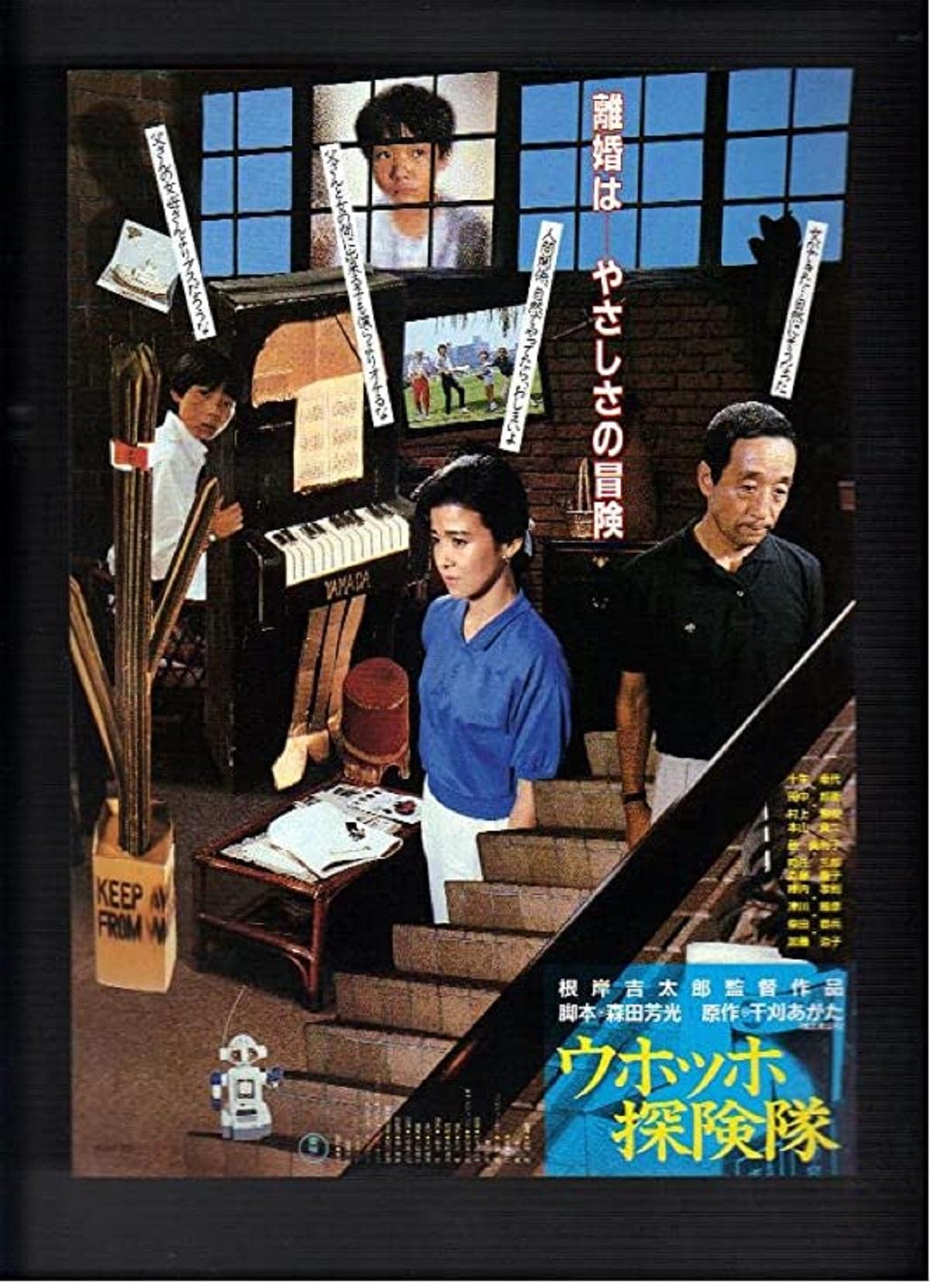 映画『ウホッホ探検隊』のポスター