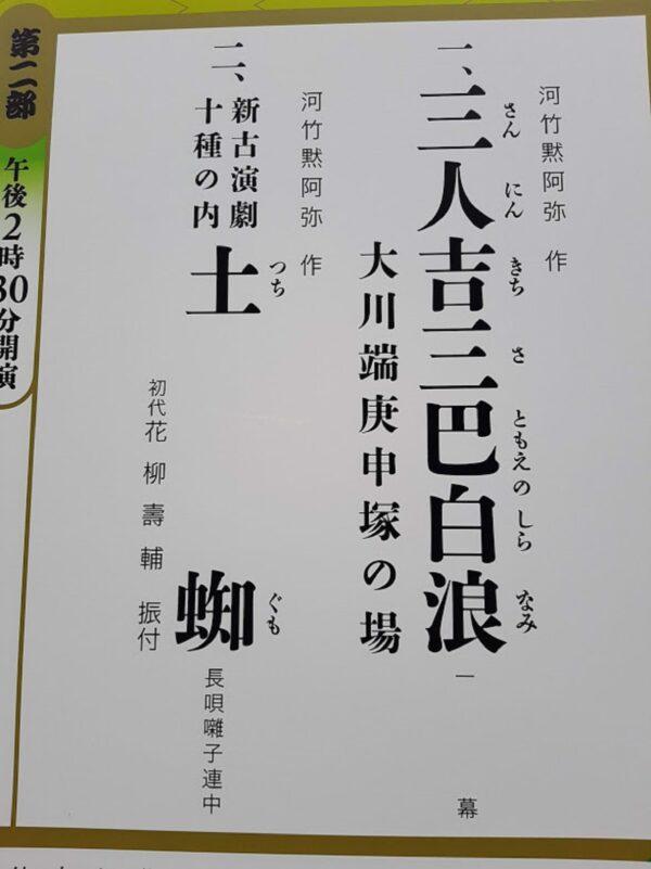 歌舞伎座五月公演第一部演目