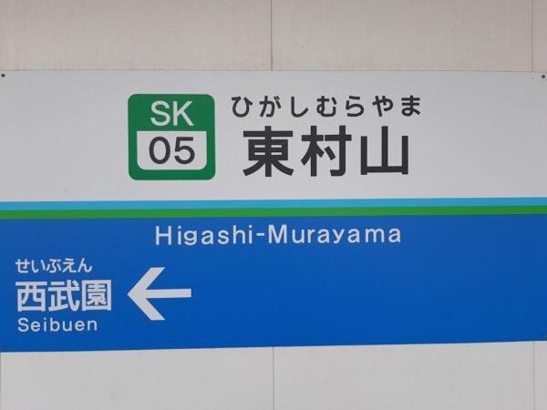 西武新宿線『東村山』駅