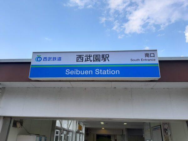 『西武園』駅の看板