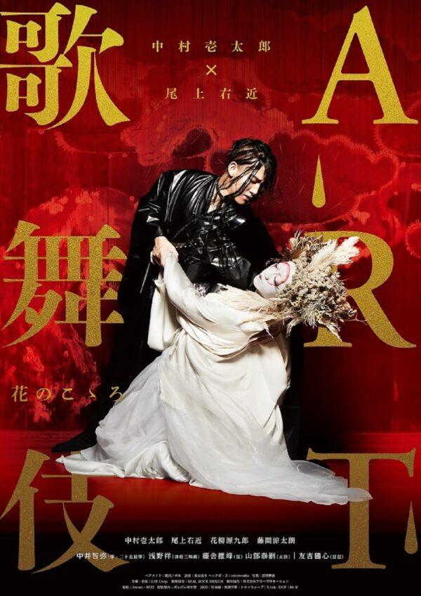 映画『ART歌舞伎』のポスター