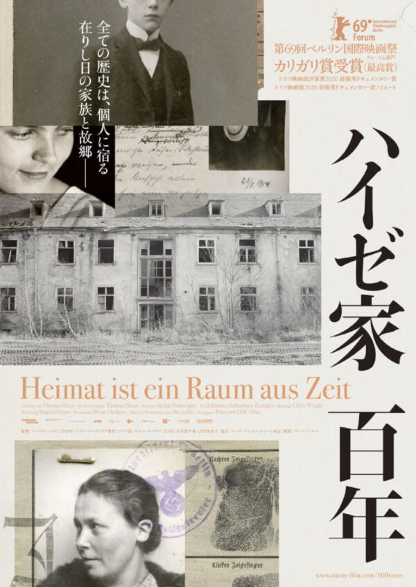 映画『ハイゼ家百年』のポスター