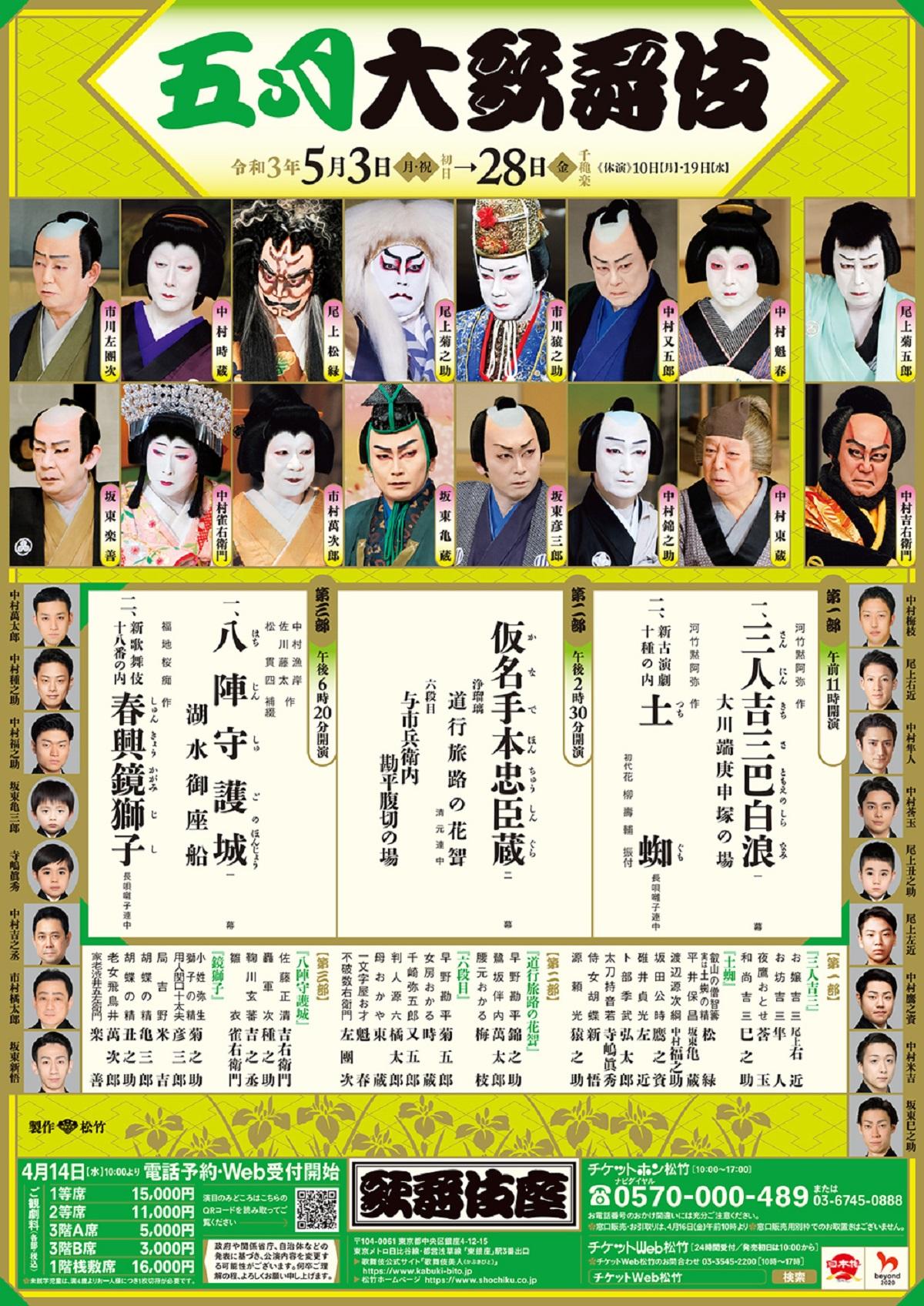 歌舞伎座五月公演チラシポスター