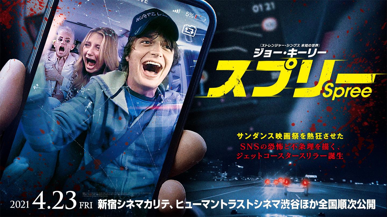 映画『スプリー』のポスター