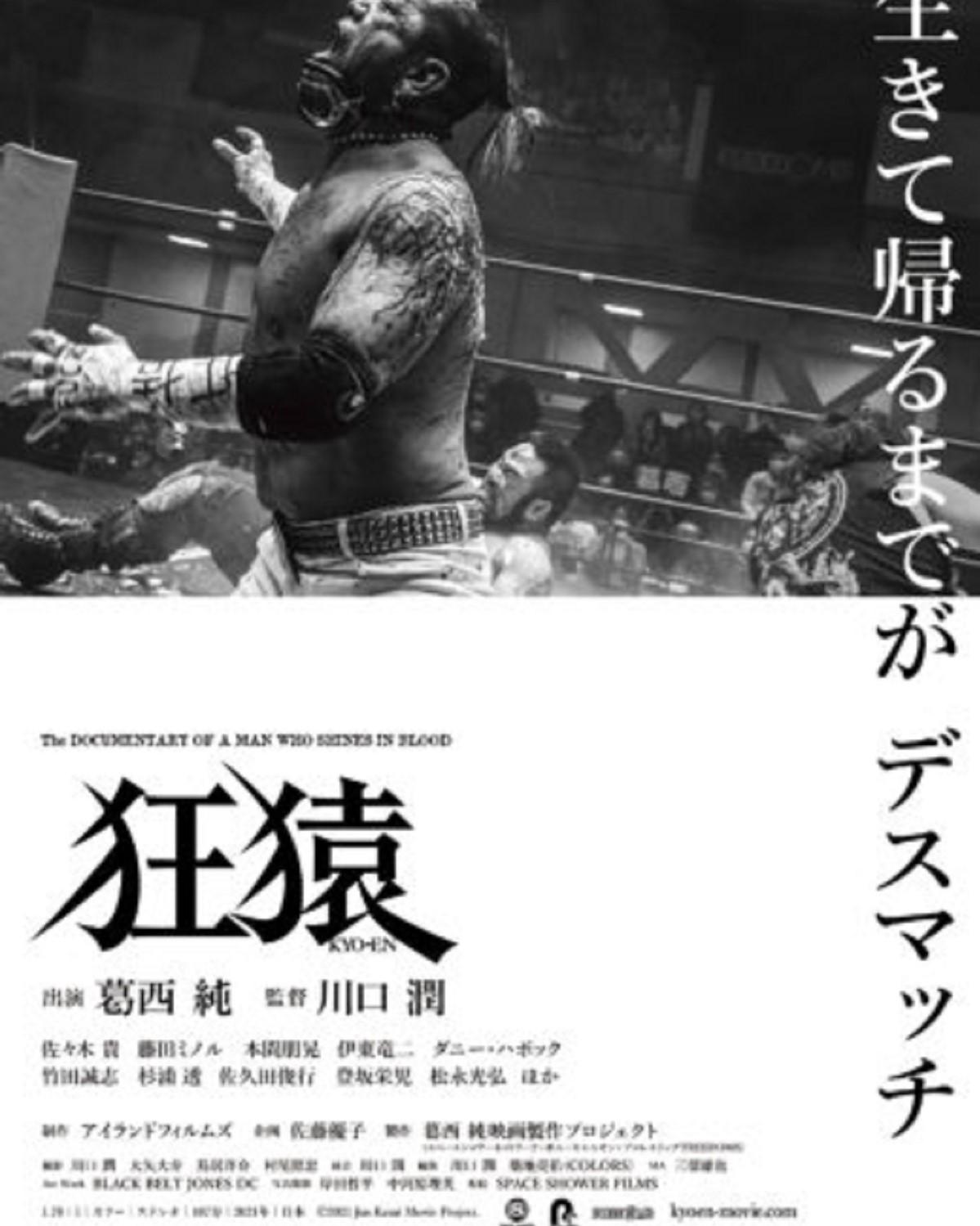 映画『狂猿』ポスター
