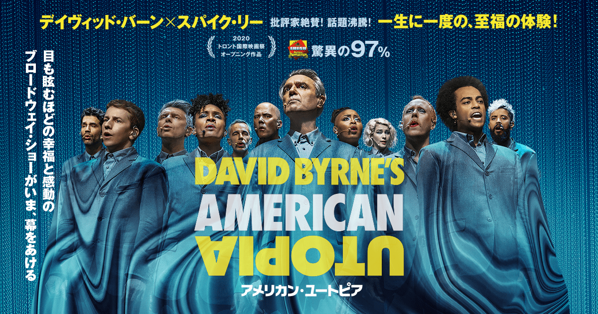 映画『アメリカン・ユートピア』のポスター