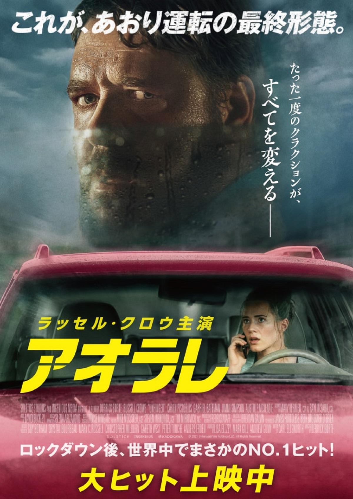 映画『アオラレ』ポスター