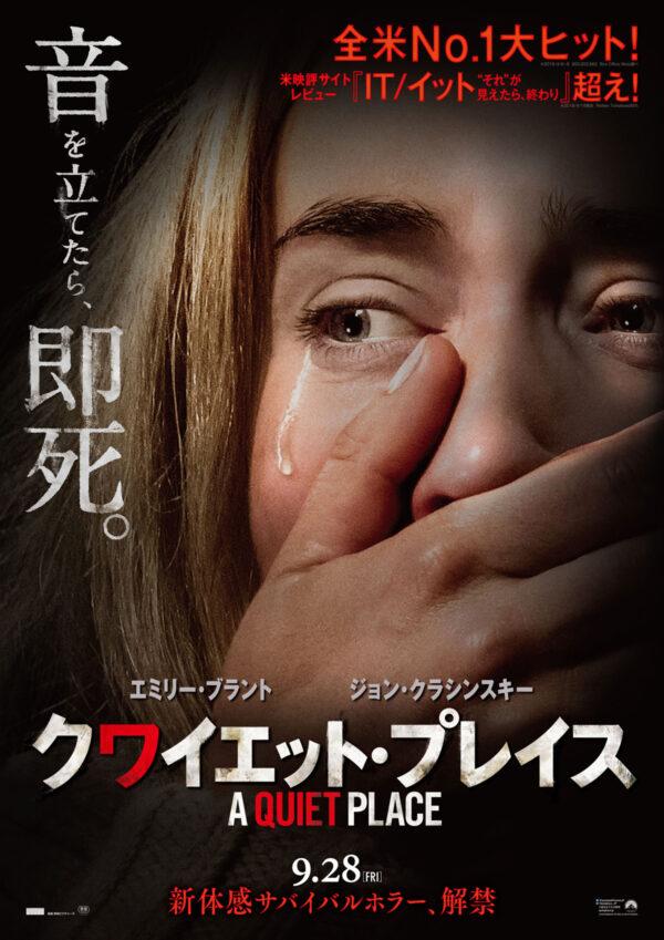 映画『クワイエット・プレイス』ポスター