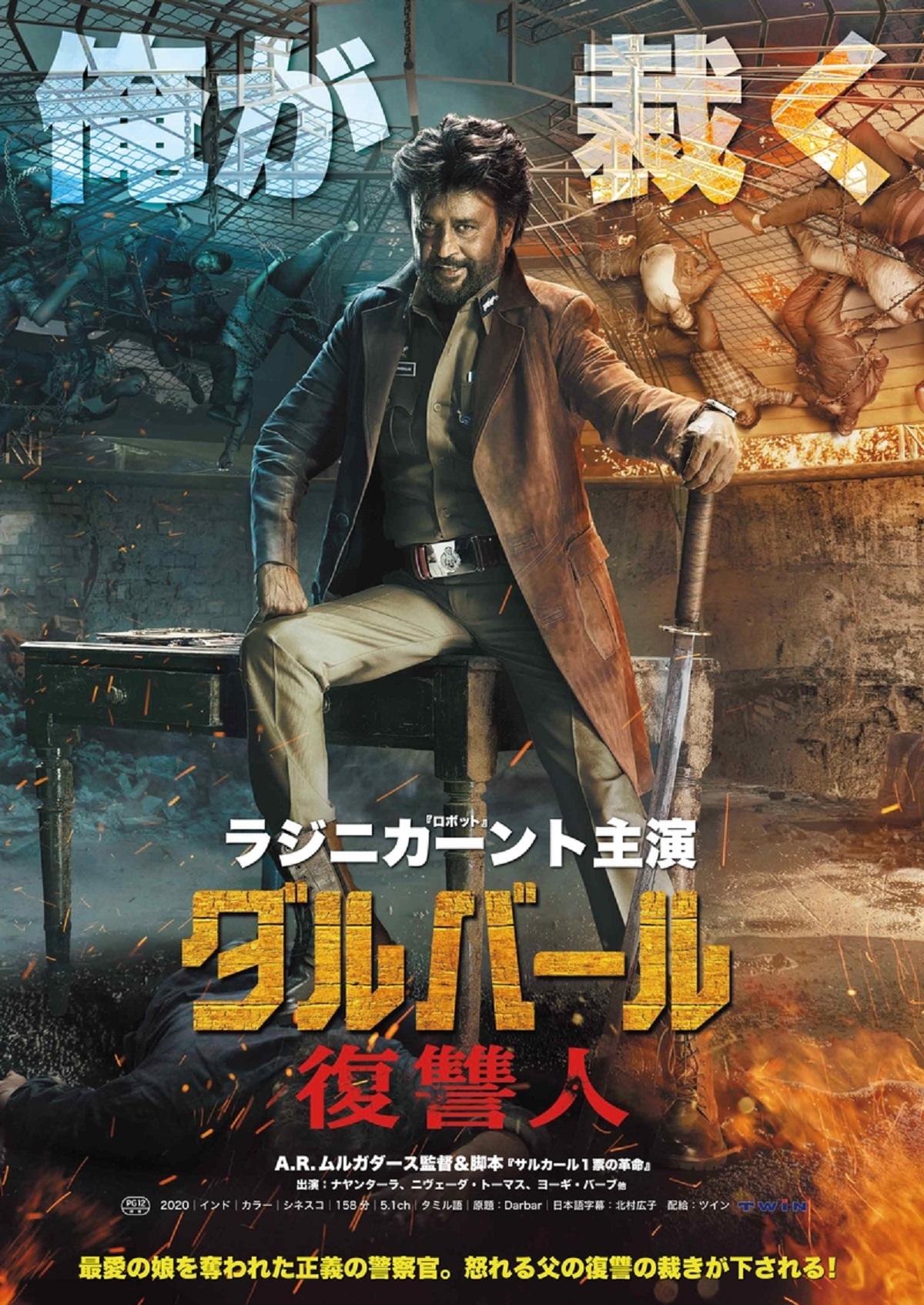 映画『タルバール 復讐人』ポスター