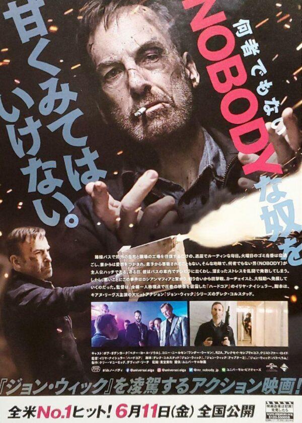 映画『Mr.ノーバディー』ポスター
