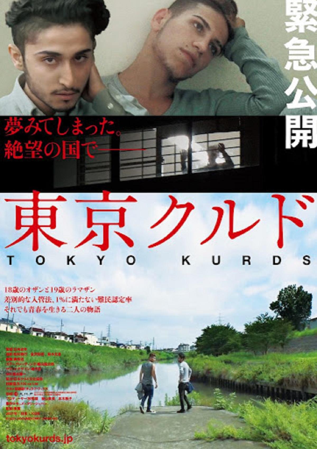 映画『東京クルド』ポスター