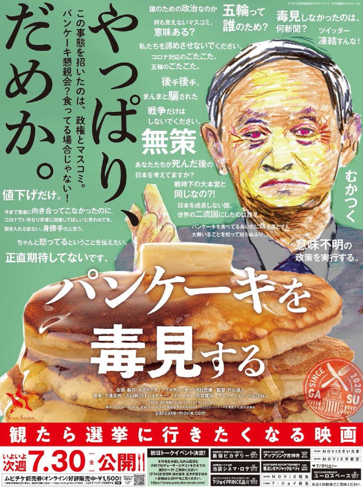 映画『パンケーキを毒味する』ポスター