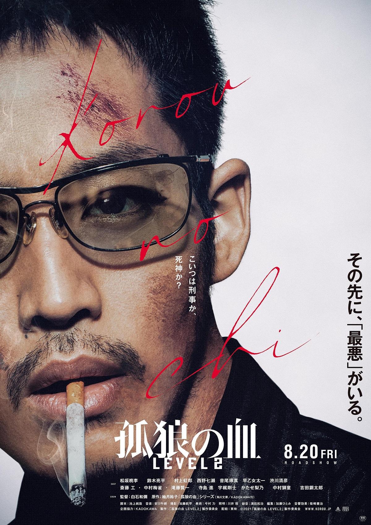 映画『虎狼の血 LEVEL2』ポスター