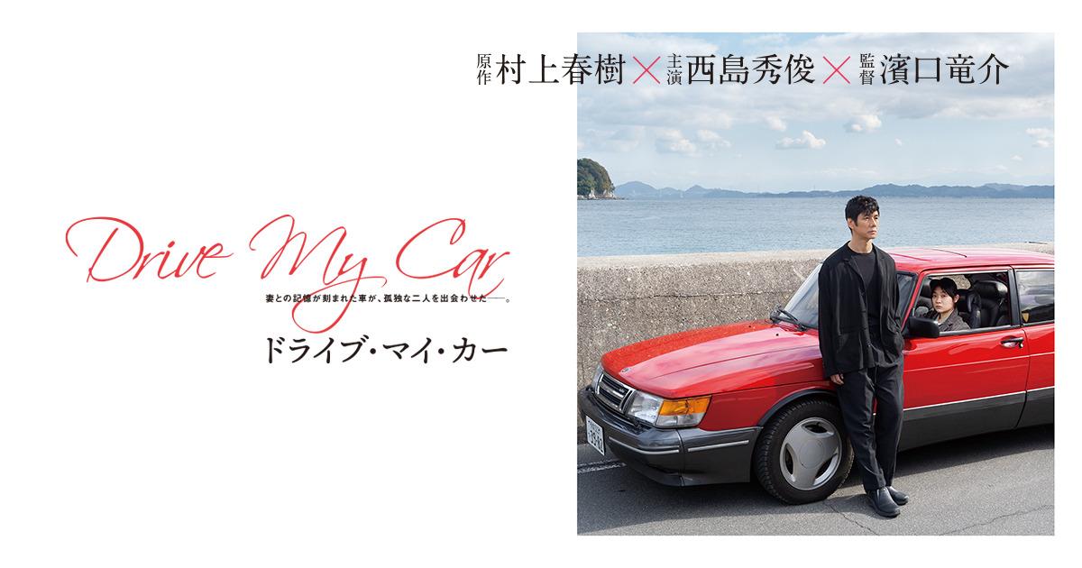 映画『ドライブマイカー』ポスター