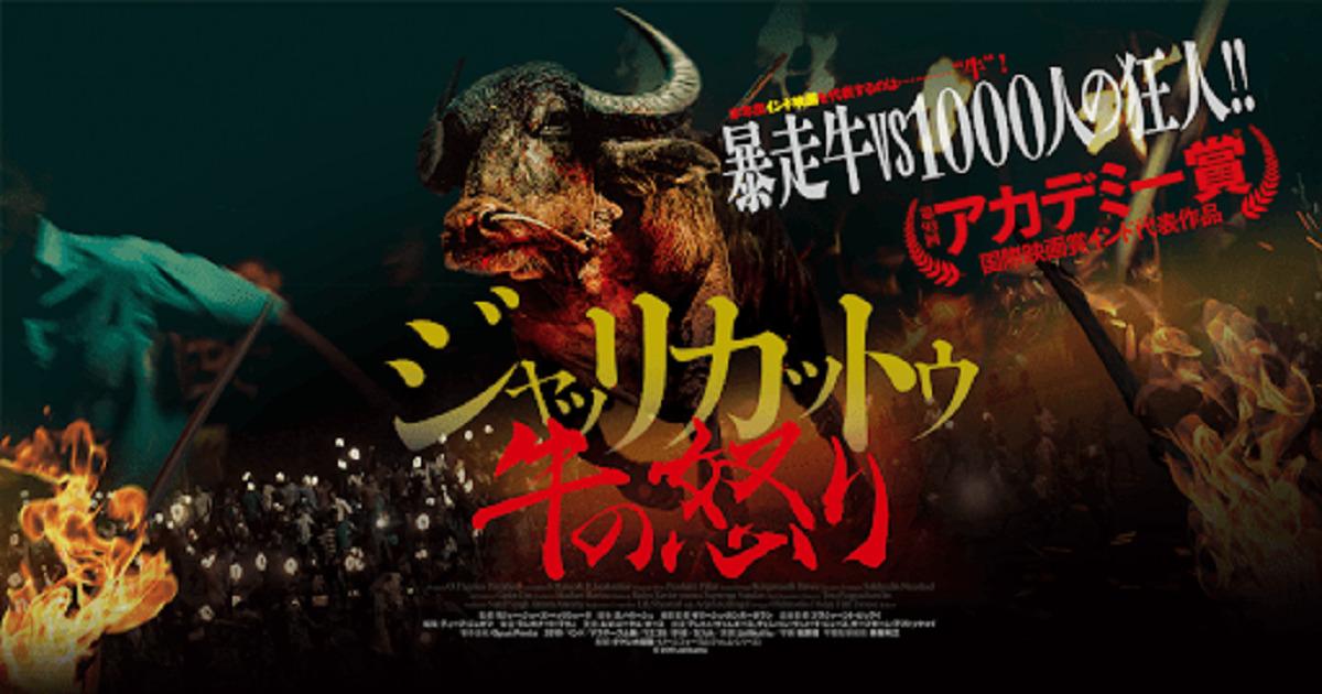 映画『ジャリカットゥ牛の怒り』ポスター