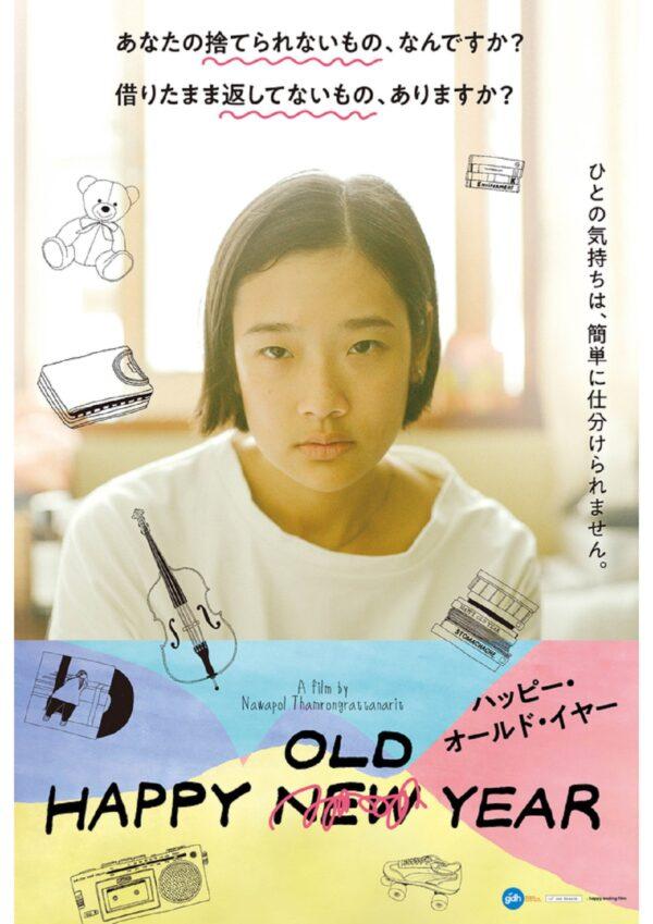 映画『ハッピー・オールド・イヤー』ポスター