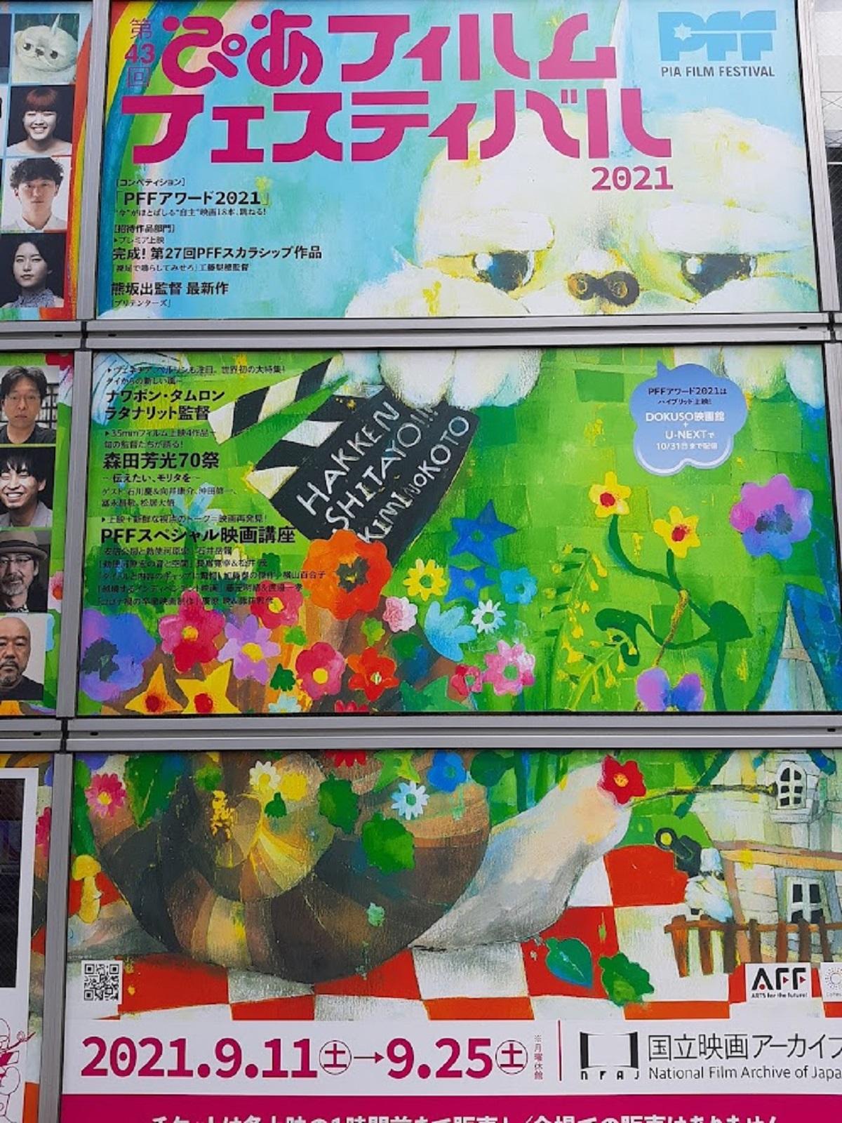 第43回ぴあフィルムフェスティバル2021ポスター