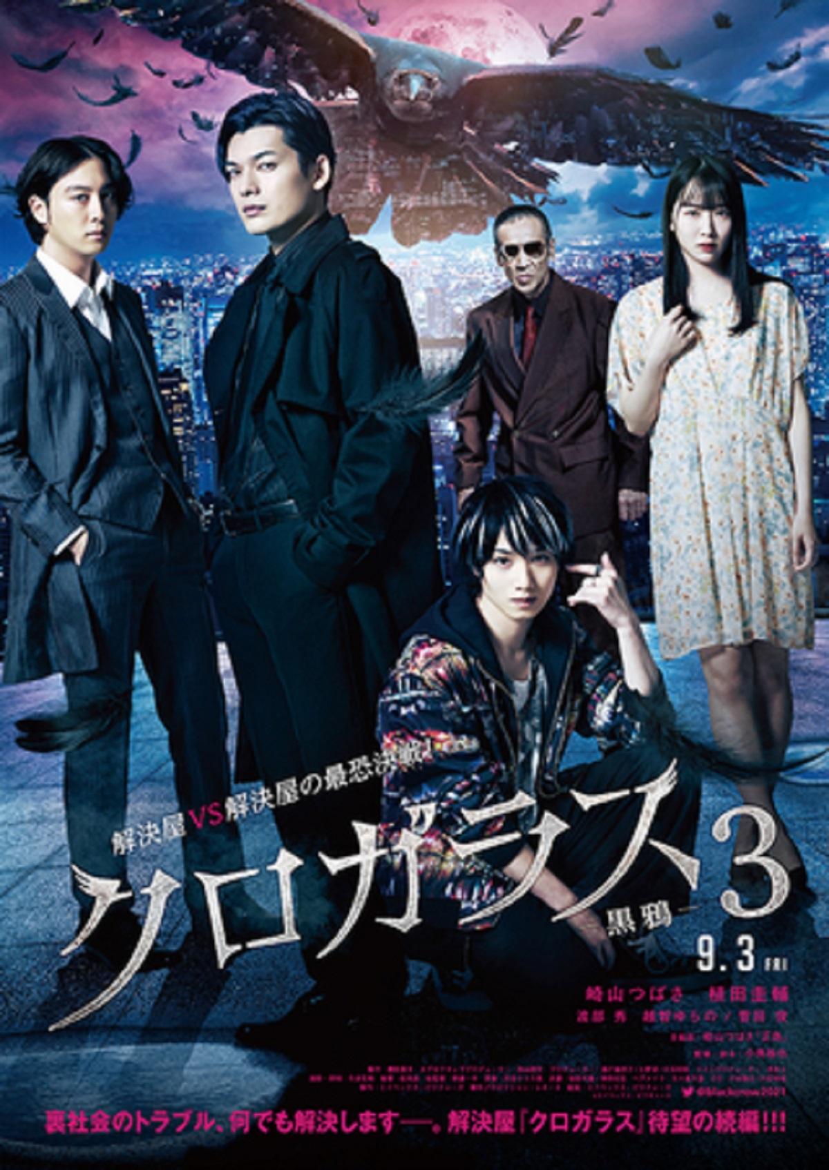 映画『クロガラス3』ポスター