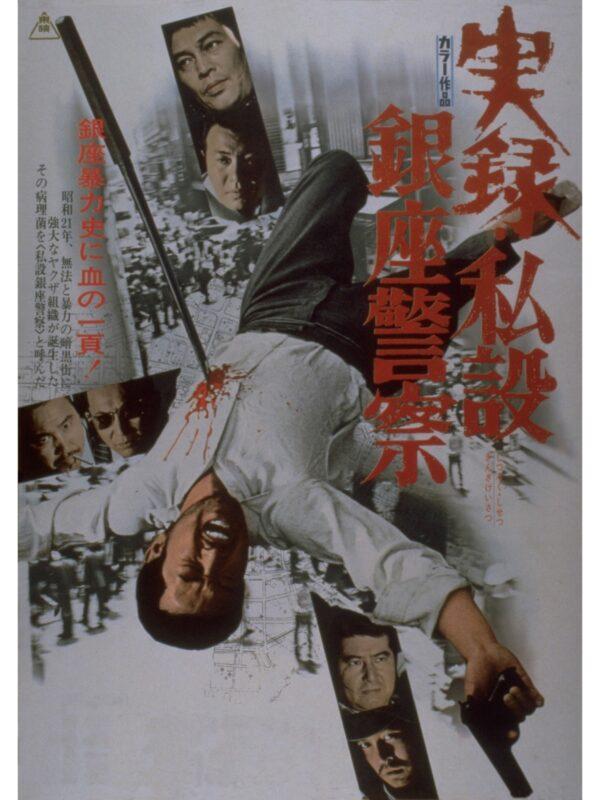 映画『実録私設銀座警察』ポスター