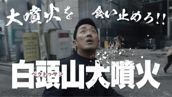 映画『白頭山大噴火』ポスター
