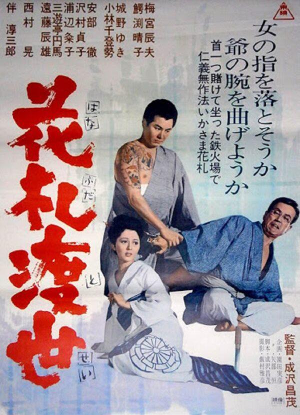 映画『花札渡世』ポスター