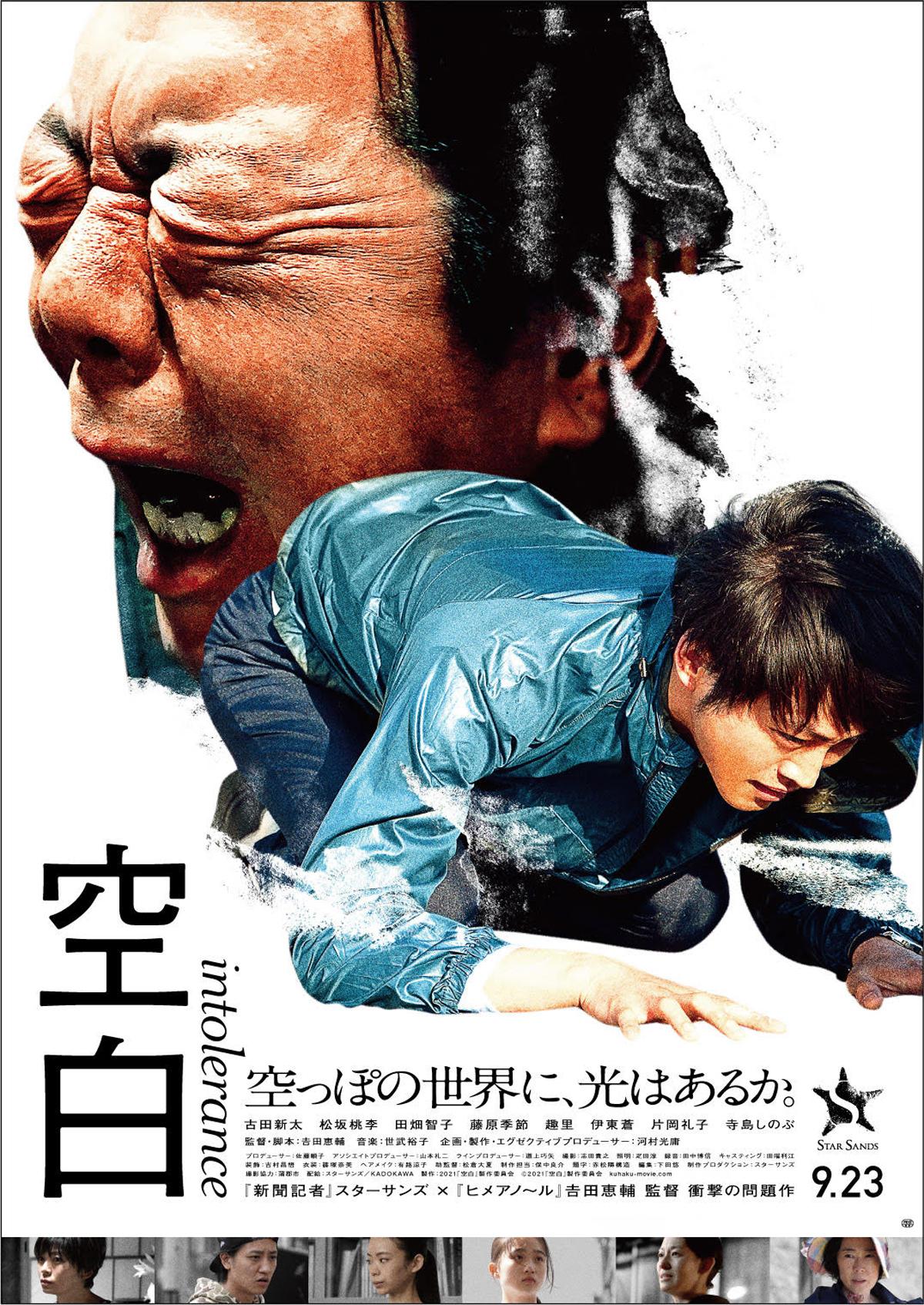 映画『空白』ポスター