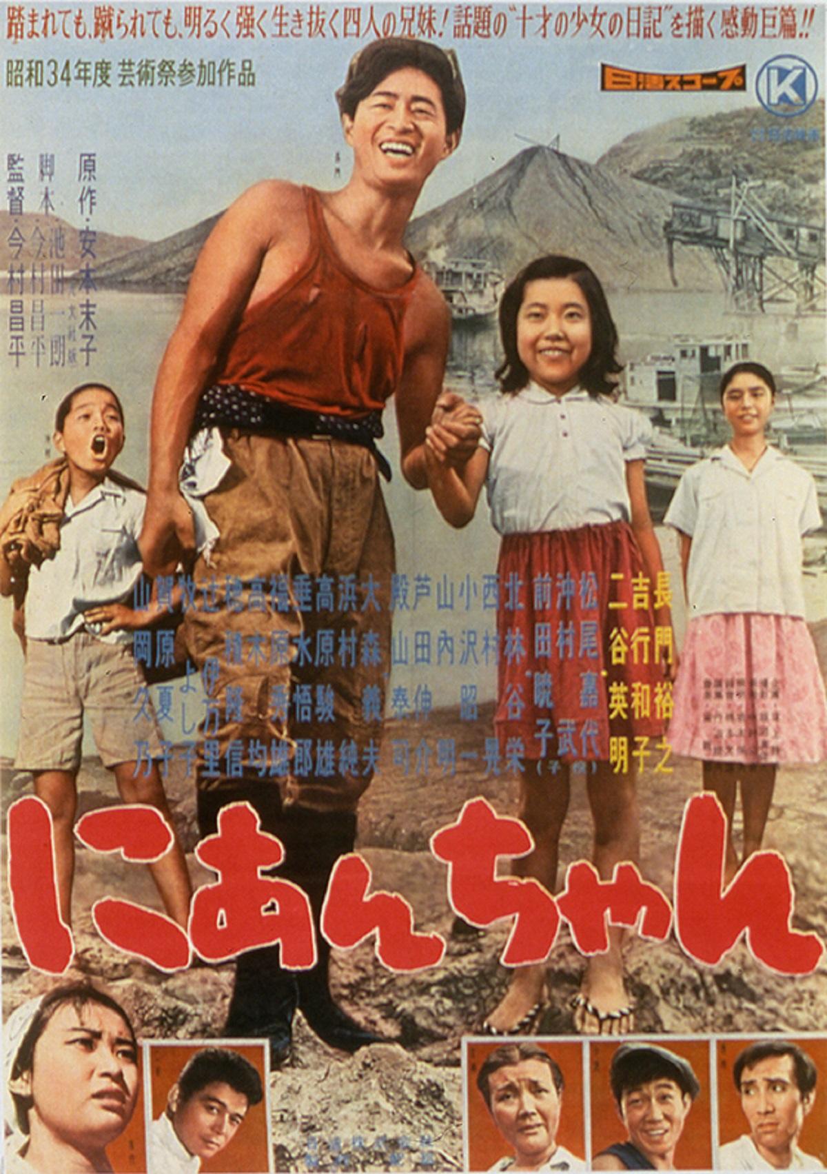 映画『にあんちゃん』ポスター