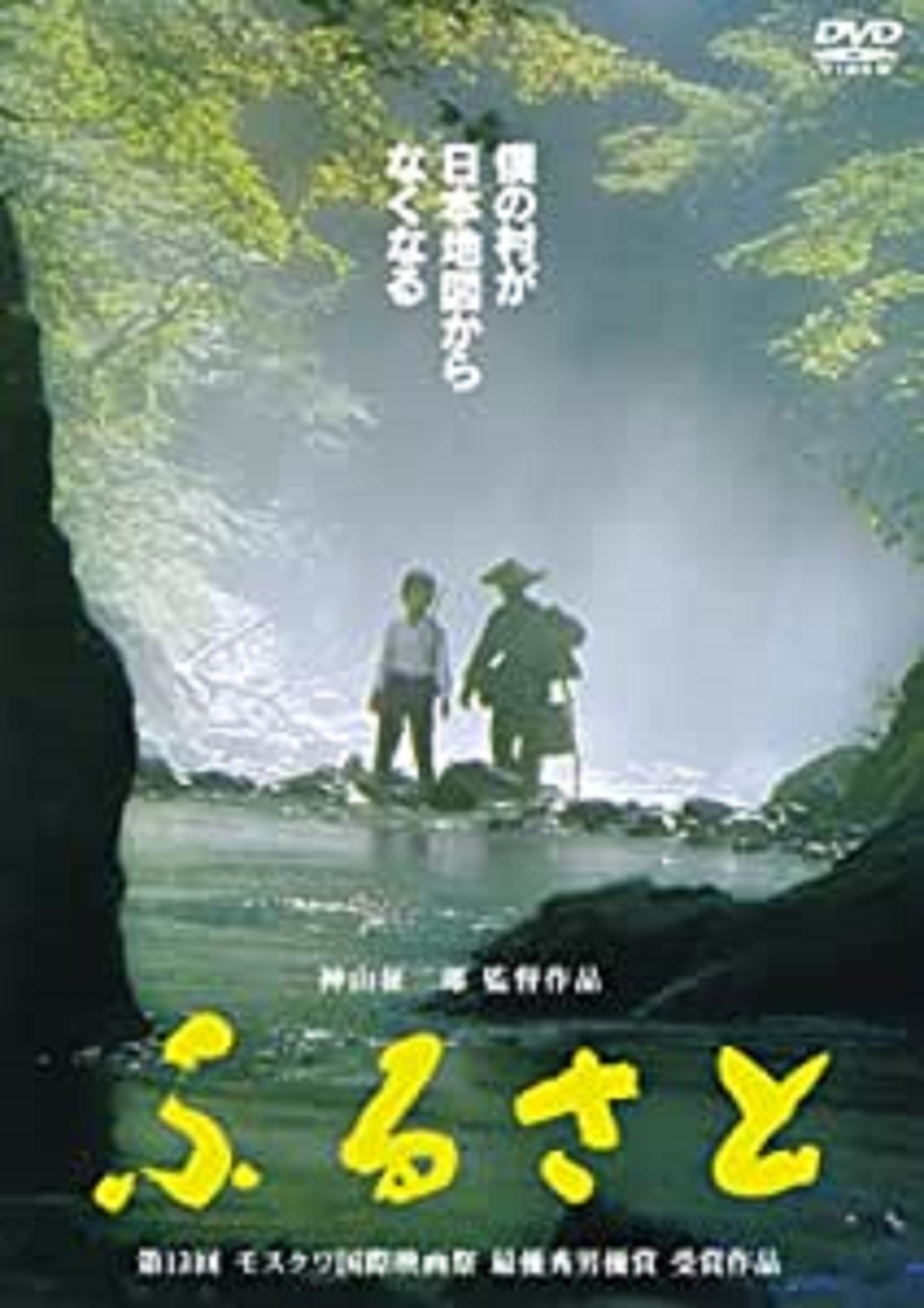 映画『ふるさと』ポスター