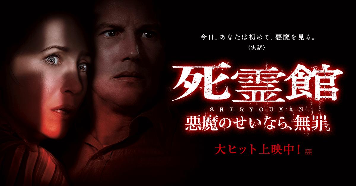 映画『死霊館悪魔のせいなら、無罪』のポスター