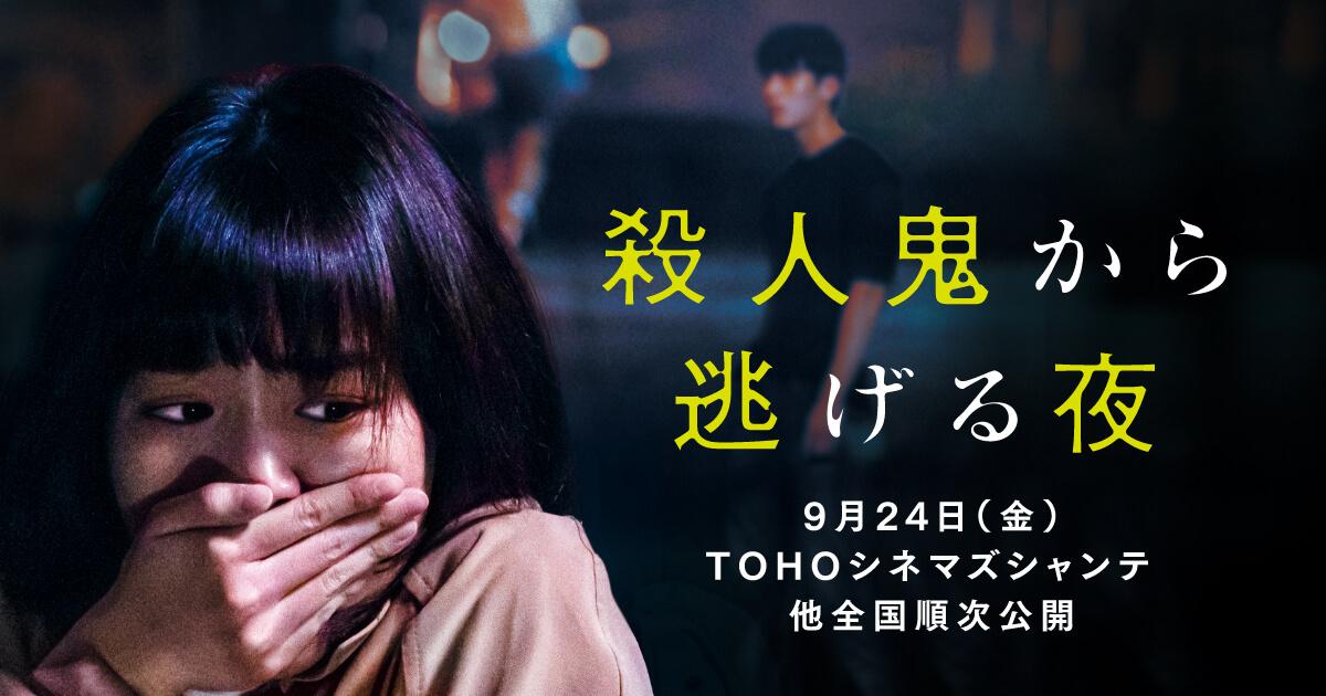 映画『殺人鬼から逃げる夜』ポスター