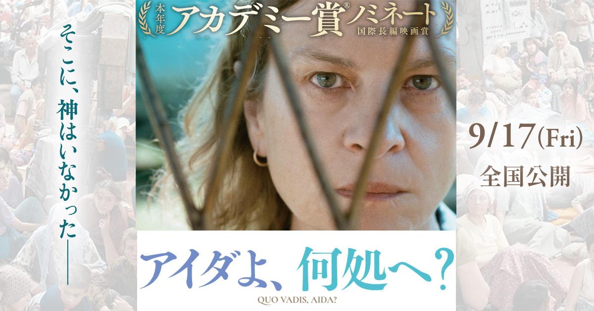 映画『アイダよ、何処へ?』ポスター